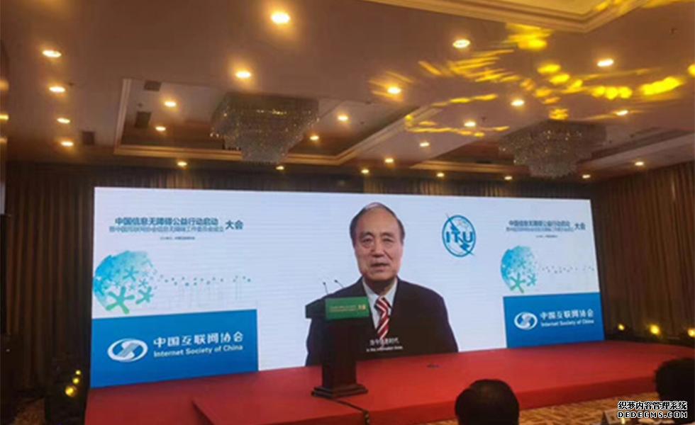 国际电联秘书长赵厚麟在中国信息无障碍
