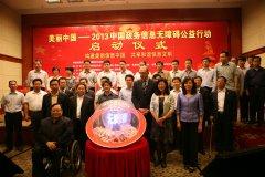 2013中国政务信息无障碍公益行动正式启动